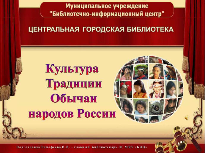 Семья и семейные обряды 19 века в россии презентация